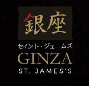 Ginza St. James's logo